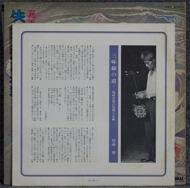 TEICHIKU:テイチク2枚組LPレコード、嘉手苅林昌の「失われた海への挽歌」BH-1525-6-08