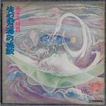 TEICHIKU:テイチク2枚組LPレコード、嘉手苅林昌の「失われた海への挽歌」BH-1525-6