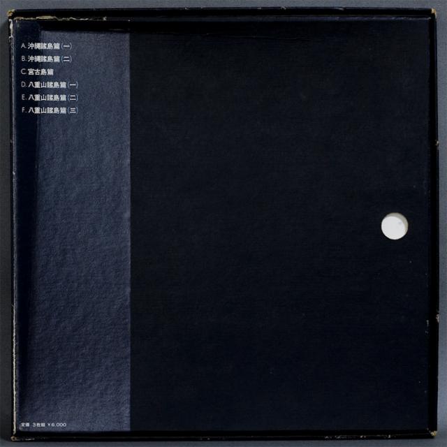 Columbia:コロンビアの3枚組LPレコードBOX:ボックス、総集篇「沖縄の音楽」CLS-5202-4-07