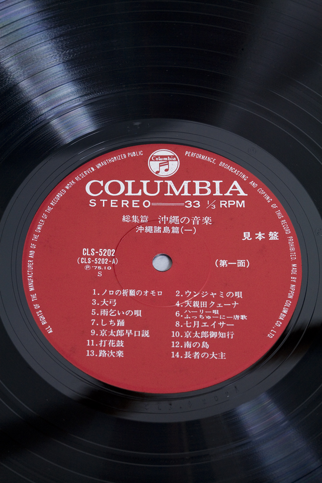 Columbia:コロンビアの3枚組LPレコードBOX:ボックス、総集篇「沖縄の音楽」CLS-5202-4-10