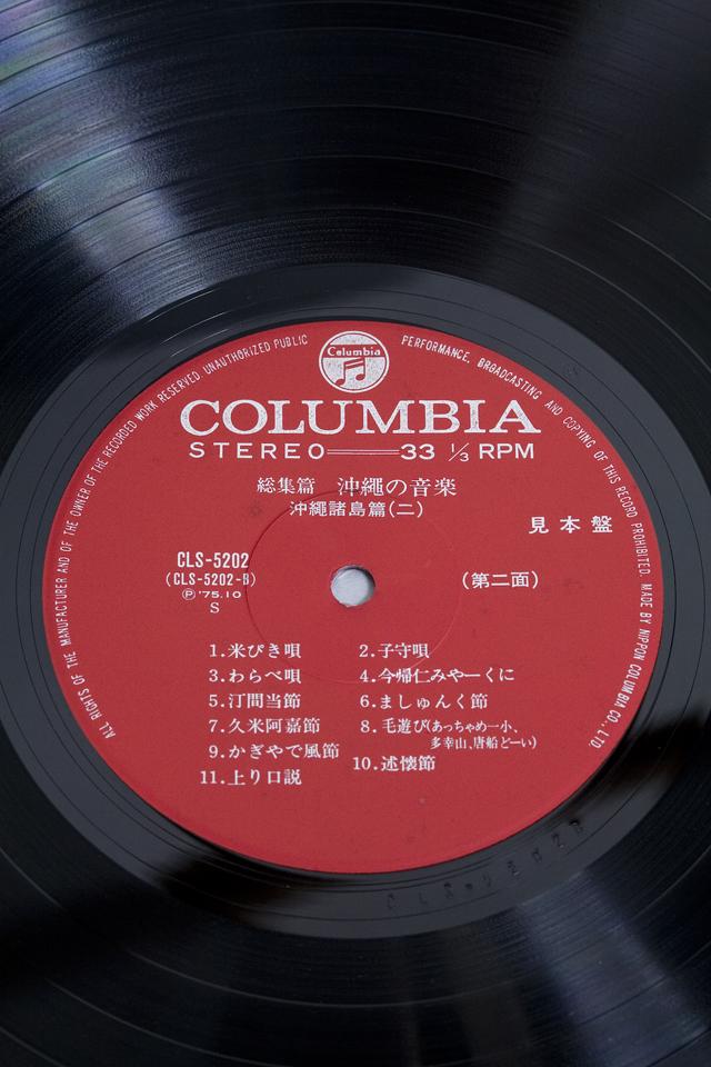 Columbia:コロンビアの3枚組LPレコードBOX:ボックス、総集篇「沖縄の音楽」CLS-5202-4-11