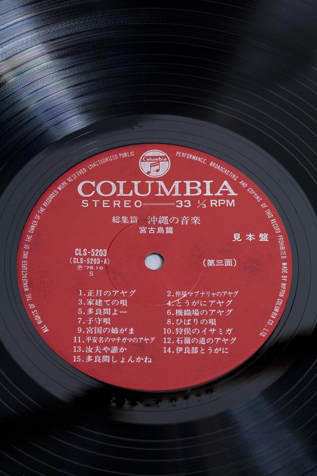 Columbia:コロンビアの3枚組LPレコードBOX:ボックス、総集篇「沖縄の音楽」CLS-5202-4-12