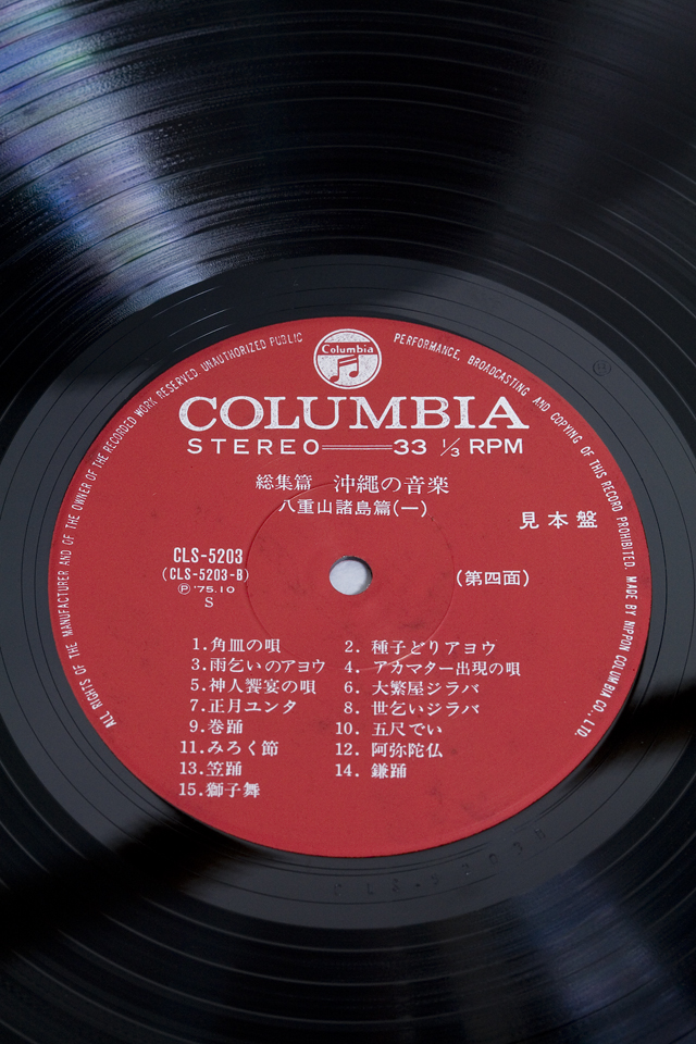 Columbia:コロンビアの3枚組LPレコードBOX:ボックス、総集篇「沖縄の音楽」CLS-5202-4-13