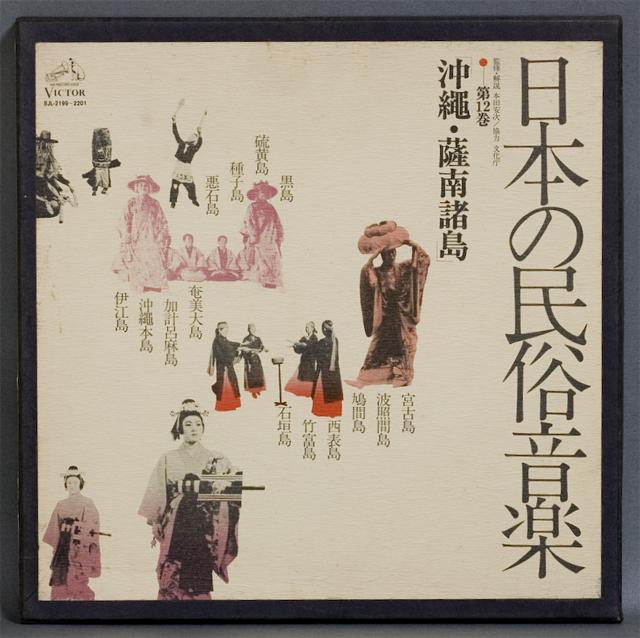 VICTOR:ビクターの3枚組LPレコードBOX:ボックス、日本の民俗音楽:第12巻「沖縄・薩南諸島」SJL-2199-2201-01