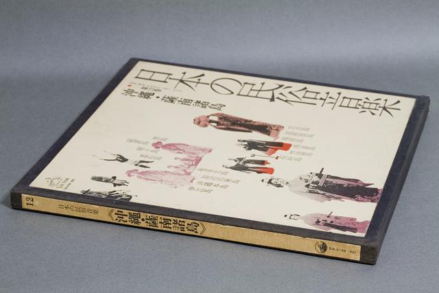 VICTOR:ビクターの3枚組LPレコードBOX:ボックス、日本の民俗音楽:第12巻「沖縄・薩南諸島」SJL-2199-2201-02