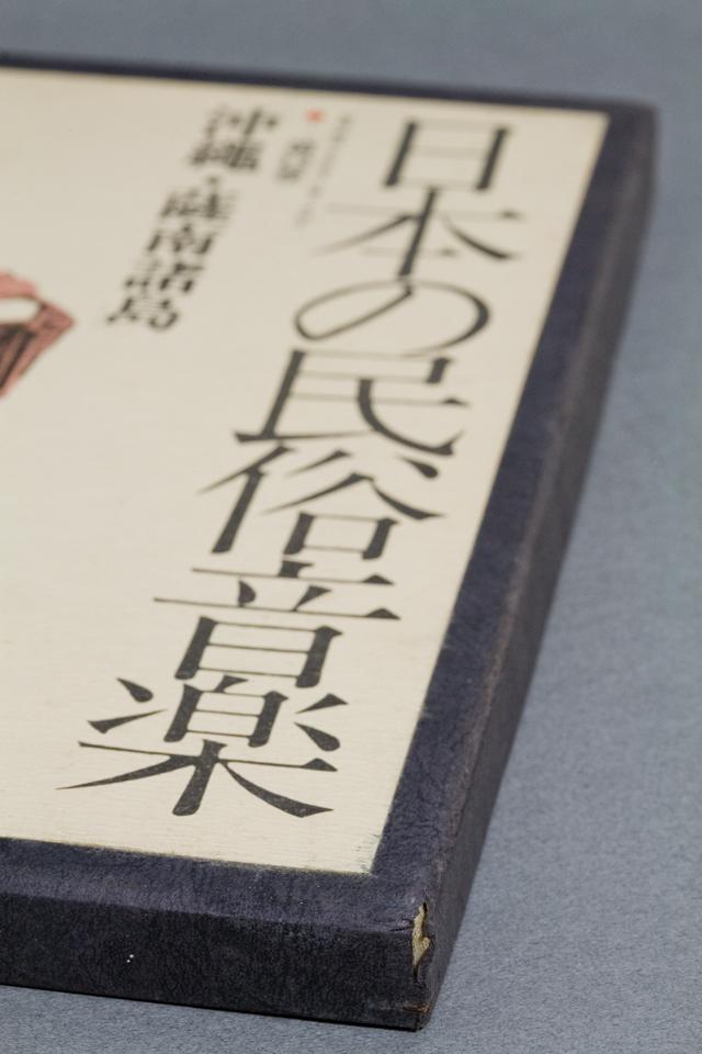 VICTOR:ビクターの3枚組LPレコードBOX:ボックス、日本の民俗音楽:第12巻「沖縄・薩南諸島」SJL-2199-2201-03