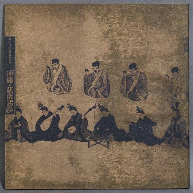 VICTOR:ビクターの3枚組LPレコードBOX:ボックス、日本の民俗音楽:第12巻「沖縄・薩南諸島」SJL-2199-2201-05