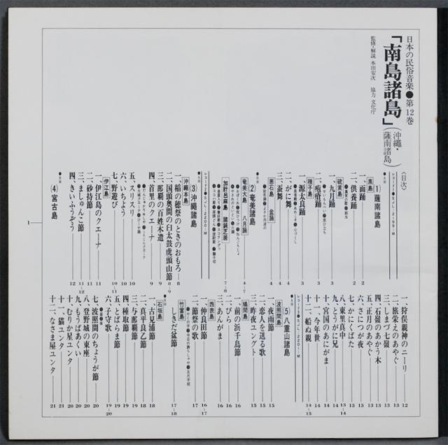 VICTOR:ビクターの3枚組LPレコードBOX:ボックス、日本の民俗音楽:第12巻「沖縄・薩南諸島」SJL-2199-2201-07
