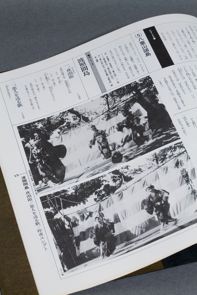 VICTOR:ビクターの3枚組LPレコードBOX:ボックス、日本の民俗音楽:第12巻「沖縄・薩南諸島」SJL-2199-2201-11