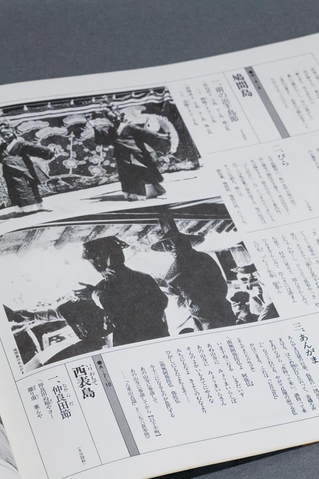 VICTOR:ビクターの3枚組LPレコードBOX:ボックス、日本の民俗音楽:第12巻「沖縄・薩南諸島」SJL-2199-2201-12