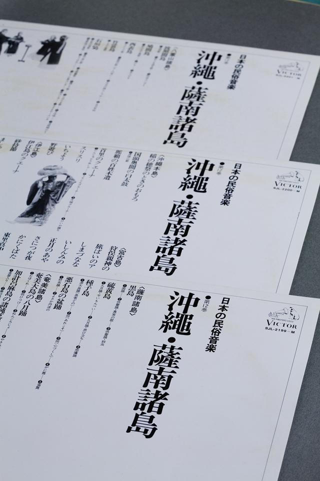 VICTOR:ビクターの3枚組LPレコードBOX:ボックス、日本の民俗音楽:第12巻「沖縄・薩南諸島」SJL-2199-2201-13