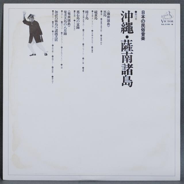 VICTOR:ビクターの3枚組LPレコードBOX:ボックス、日本の民俗音楽:第12巻「沖縄・薩南諸島」SJL-2199-2201-14