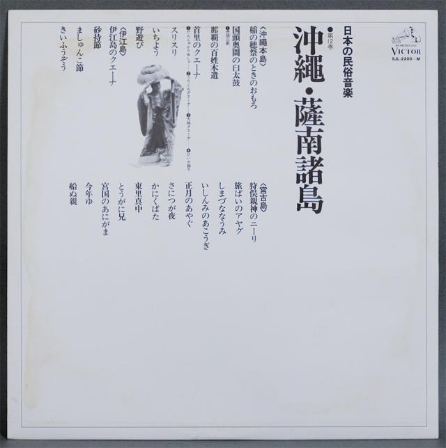 VICTOR:ビクターの3枚組LPレコードBOX:ボックス、日本の民俗音楽:第12巻「沖縄・薩南諸島」SJL-2199-2201-15