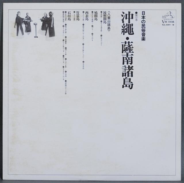 VICTOR:ビクターの3枚組LPレコードBOX:ボックス、日本の民俗音楽:第12巻「沖縄・薩南諸島」SJL-2199-2201-16