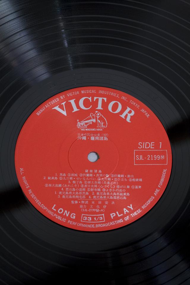 VICTOR:ビクターの3枚組LPレコードBOX:ボックス、日本の民俗音楽:第12巻「沖縄・薩南諸島」SJL-2199-2201-17
