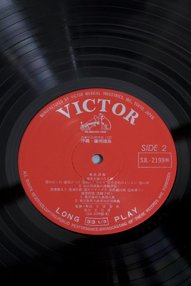 VICTOR:ビクターの3枚組LPレコードBOX:ボックス、日本の民俗音楽:第12巻「沖縄・薩南諸島」SJL-2199-2201-18