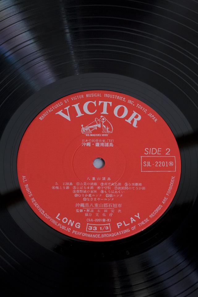 VICTOR:ビクターの3枚組LPレコードBOX:ボックス、日本の民俗音楽:第12巻「沖縄・薩南諸島」SJL-2199-2201-22
