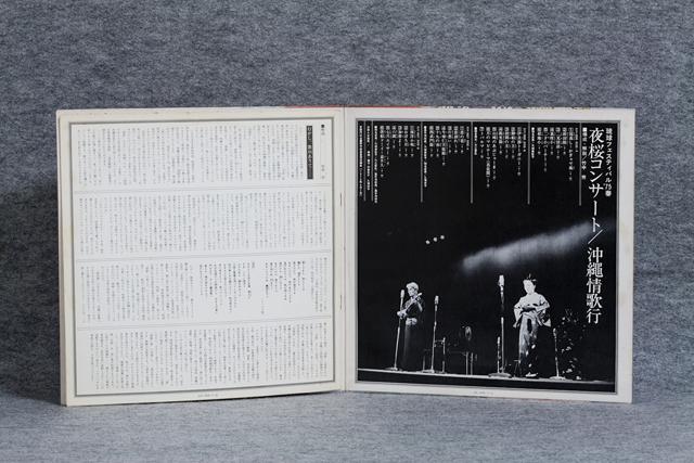 VICTOR:ビクター2枚組LPレコード、琉球フェスティバル'75春「夜桜コンサート/沖縄情歌行」SJV-2026-7-05