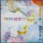 VICTOR:ビクター2枚組LPレコード、琉球フェスティバル'75春「夜桜コンサート/沖縄情歌行」SJV-2026-7