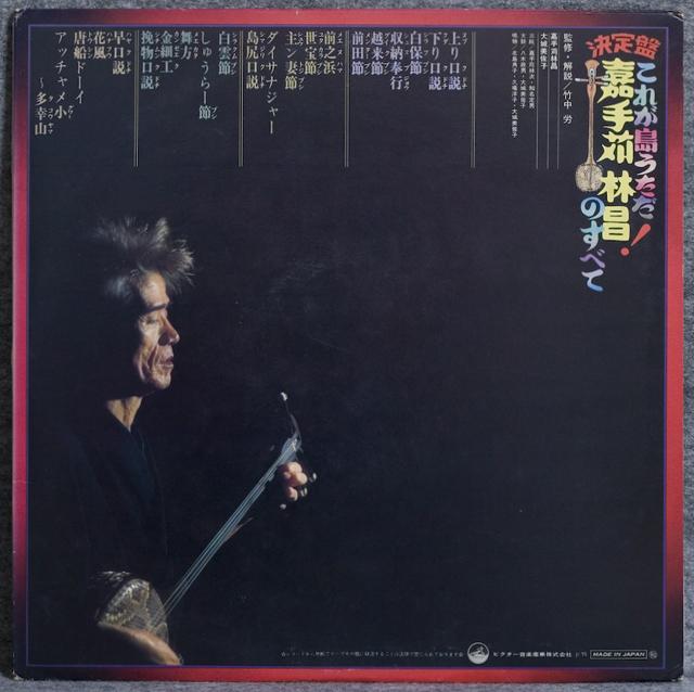 VICTOR:ビクター2枚組LPレコード、決定盤「これが島うただ!嘉手苅林昌のすべて」SJV-2031-2-03