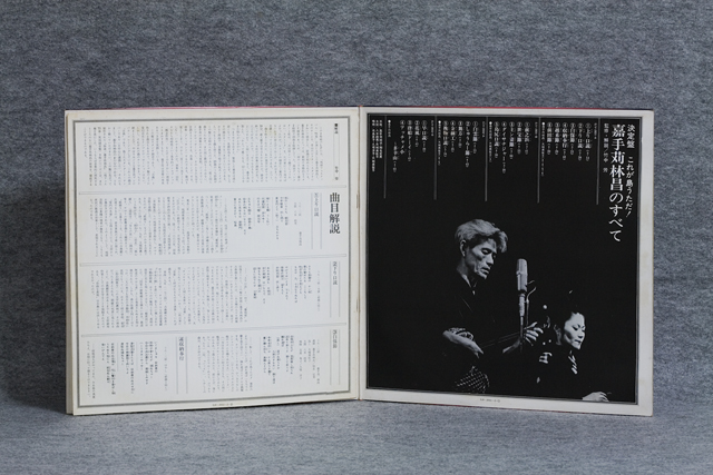 VICTOR:ビクター2枚組LPレコード、決定盤「これが島うただ!嘉手苅林昌のすべて」SJV-2031-2-05
