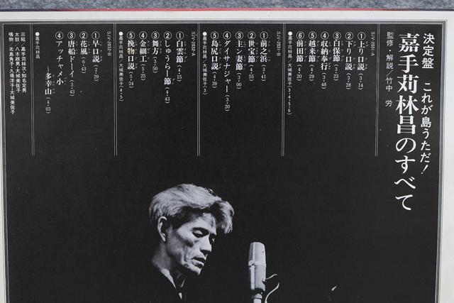 VICTOR:ビクター2枚組LPレコード、決定盤「これが島うただ!嘉手苅林昌のすべて」SJV-2031-2-06