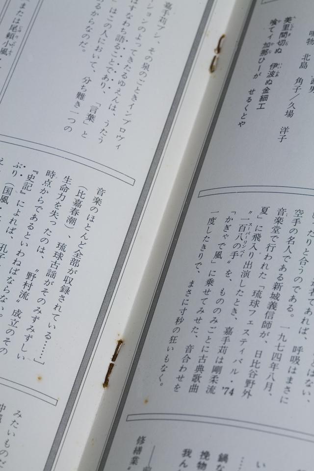 VICTOR:ビクター2枚組LPレコード、決定盤「これが島うただ!嘉手苅林昌のすべて」SJV-2031-2-08