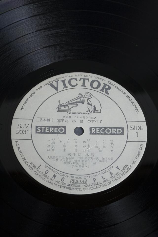 VICTOR:ビクター2枚組LPレコード、決定盤「これが島うただ!嘉手苅林昌のすべて」SJV-2031-2-09