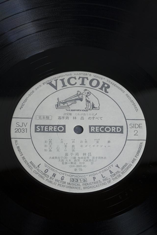 VICTOR:ビクター2枚組LPレコード、決定盤「これが島うただ!嘉手苅林昌のすべて」SJV-2031-2-10