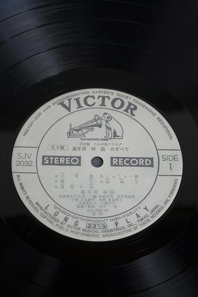VICTOR:ビクター2枚組LPレコード、決定盤「これが島うただ!嘉手苅林昌のすべて」SJV-2031-2-11