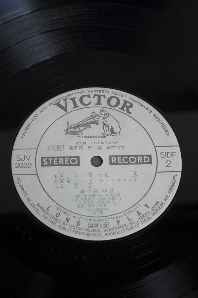 VICTOR:ビクター2枚組LPレコード、決定盤「これが島うただ!嘉手苅林昌のすべて」SJV-2031-2-12