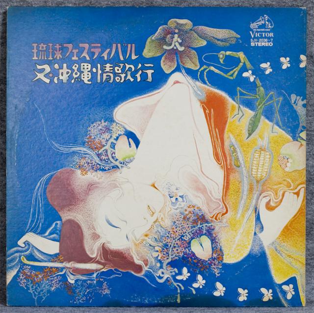 VICTOR:ビクター2枚組LPレコード、琉球フェスティバル「又・沖縄情歌行」SJV-2036-7-01