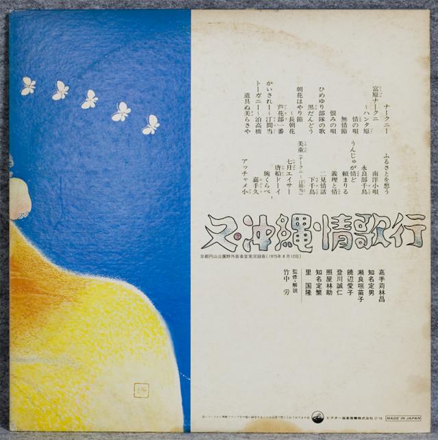 VICTOR:ビクター2枚組LPレコード、琉球フェスティバル「又・沖縄情歌行」SJV-2036-7-03