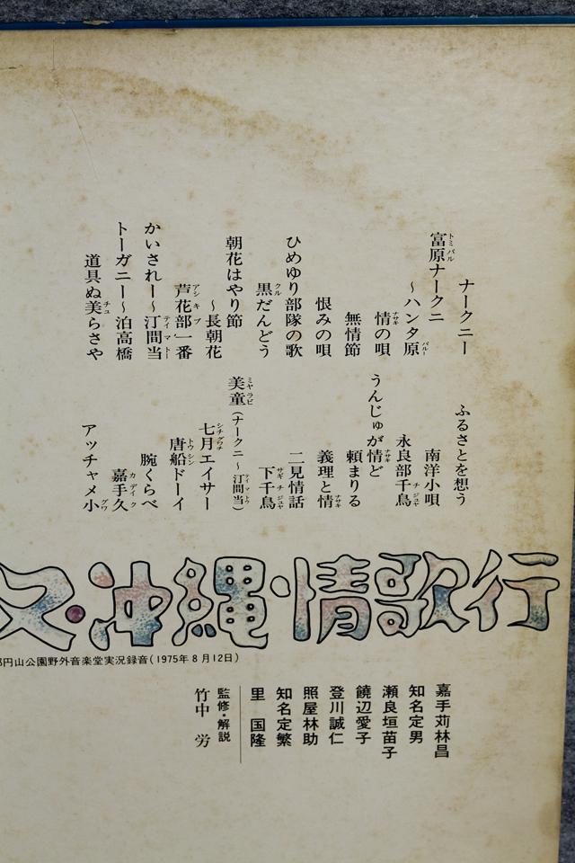 VICTOR:ビクター2枚組LPレコード、琉球フェスティバル「又・沖縄情歌行」SJV-2036-7-04