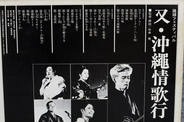 VICTOR:ビクター2枚組LPレコード、琉球フェスティバル「又・沖縄情歌行」SJV-2036-7-06