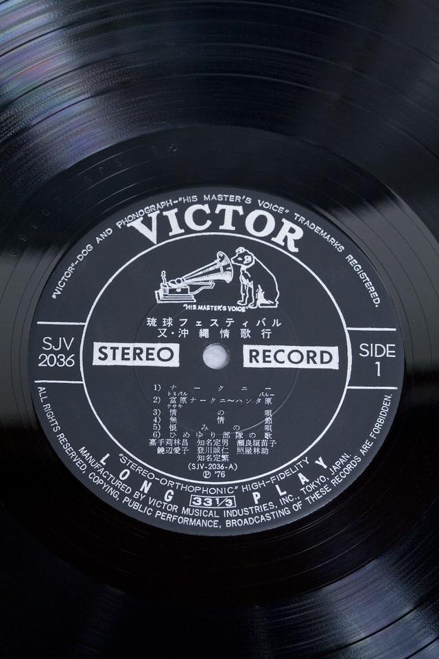 VICTOR:ビクター2枚組LPレコード、琉球フェスティバル「又・沖縄情歌行」SJV-2036-7-08