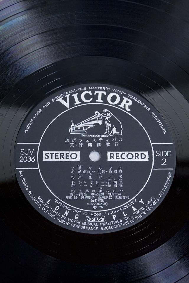 VICTOR:ビクター2枚組LPレコード、琉球フェスティバル「又・沖縄情歌行」SJV-2036-7-09