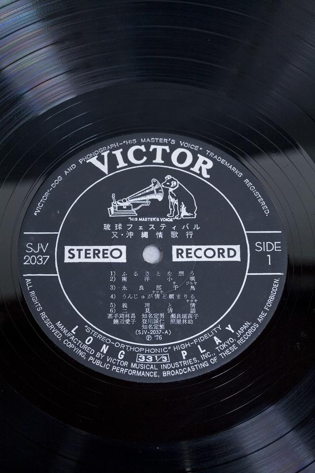 VICTOR:ビクター2枚組LPレコード、琉球フェスティバル「又・沖縄情歌行」SJV-2036-7-10