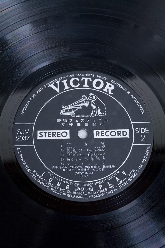 VICTOR:ビクター2枚組LPレコード、琉球フェスティバル「又・沖縄情歌行」SJV-2036-7-11