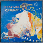 VICTOR:ビクター2枚組LPレコード、琉球フェスティバル「又・沖縄情歌行」SJV-2036-7