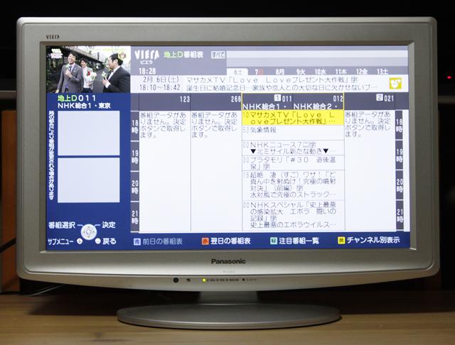 Panasonic:パナソニックの22V型中古液晶テレビ:TV、VIERA:ビエラ「TH-L22C2-S」-03