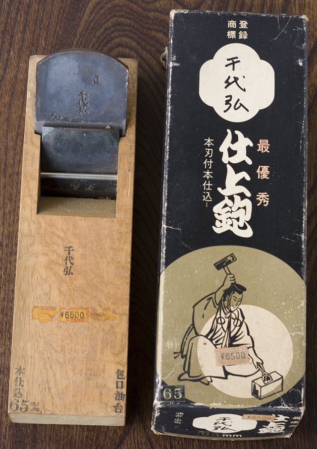 大工道具、仕上鉋(千代弘)と砥石のセット-02