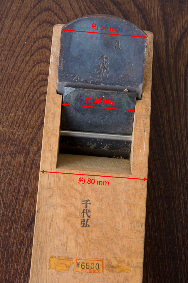 大工道具、仕上鉋(千代弘)と砥石のセット-03a