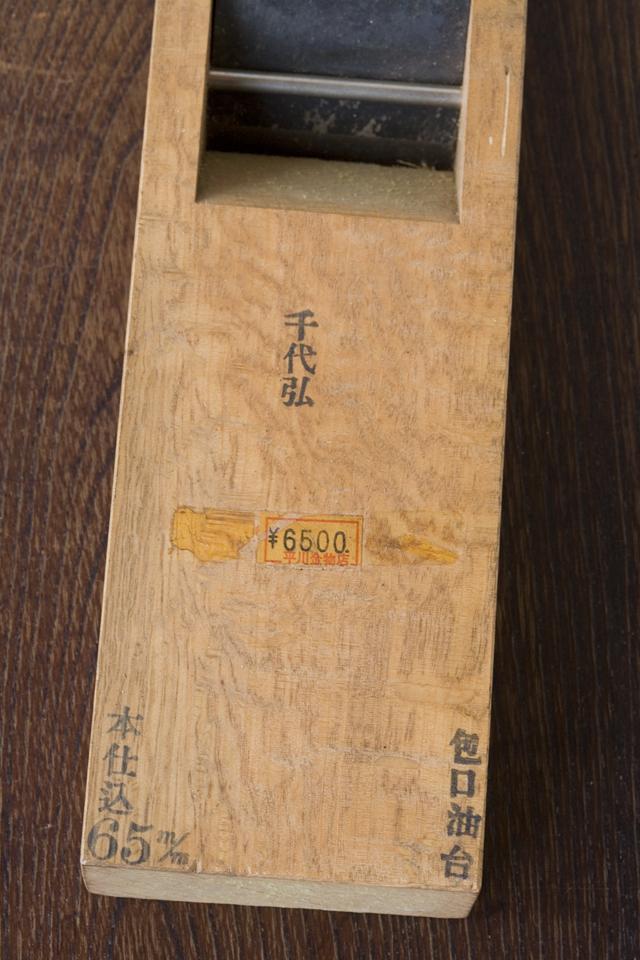 大工道具、仕上鉋(千代弘)と砥石のセット-05