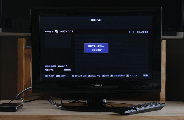 TOSHIBA:東芝の19V型液晶テレビ:TV、REGZA:レグザ「19RE2」-04