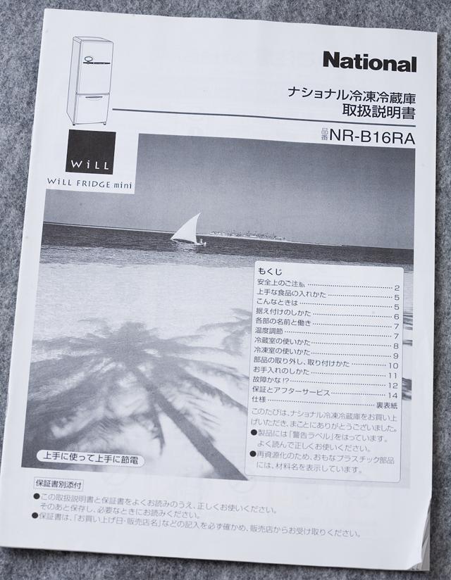 National:ナショナルのWiLLシリーズ冷蔵庫「NR-B16RA」-21