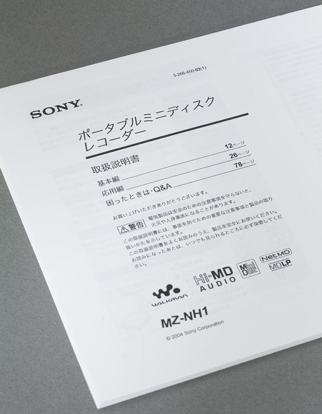 SONY:ソニーのHi-MDウォークマン、「MZ-NH1(録音・再生機)」-16