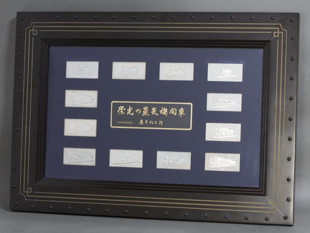 SLグッズ「栄光の蒸気機関車」銀製プレート12枚額入り-01