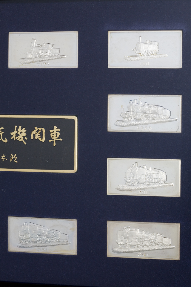SLグッズ「栄光の蒸気機関車」銀製プレート12枚額入り-13
