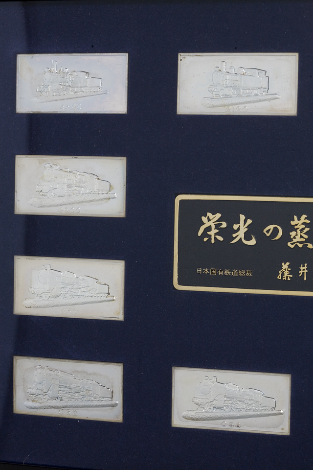 SLグッズ「栄光の蒸気機関車」銀製プレート12枚額入り-14